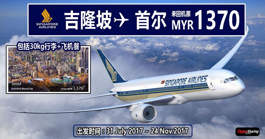Photo of 【70小时大促销!】槟城 ✈ 首尔 来回机票RM1370全包!!30kg行李和飞机餐!