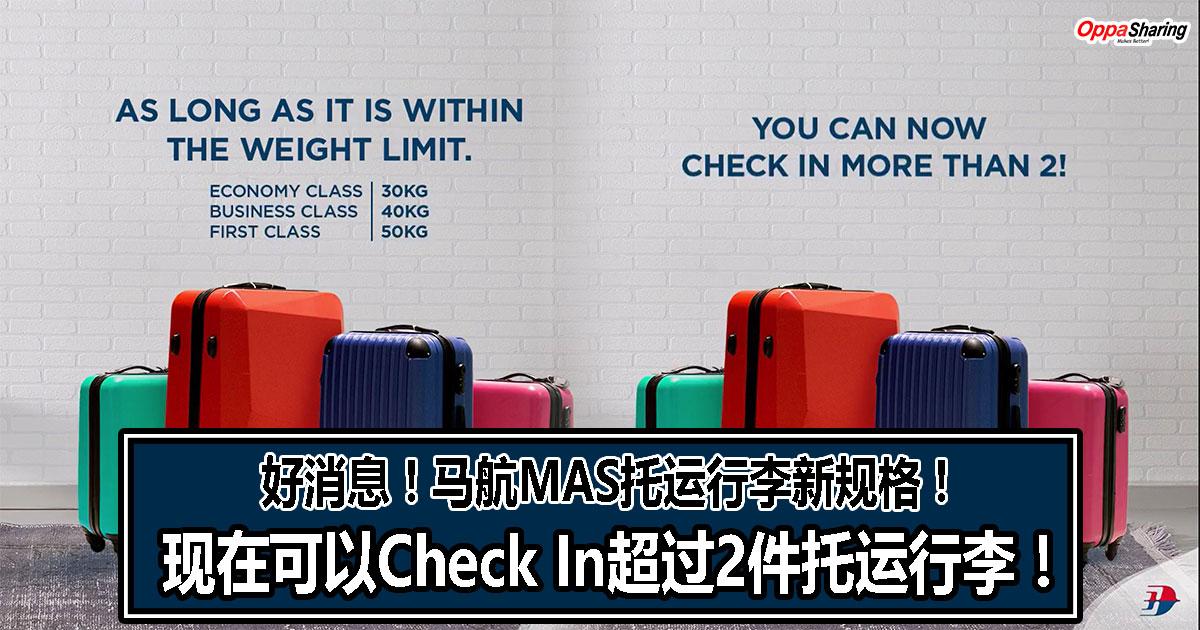 Photo of 好消息!马航MAS托运行李新规格!现在可以Check In超过2件托运行李!