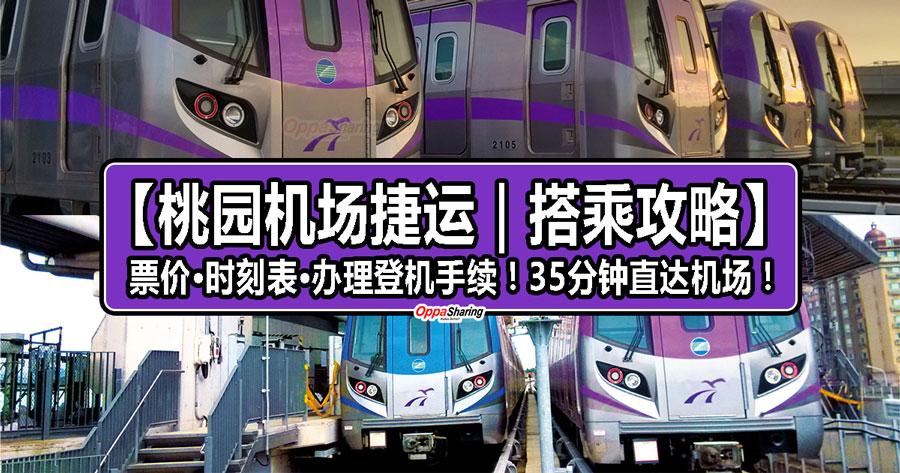 Photo of 【桃园机场捷运|搭乘攻略】票价,时刻表,办理登机手续!35分钟直达机场!