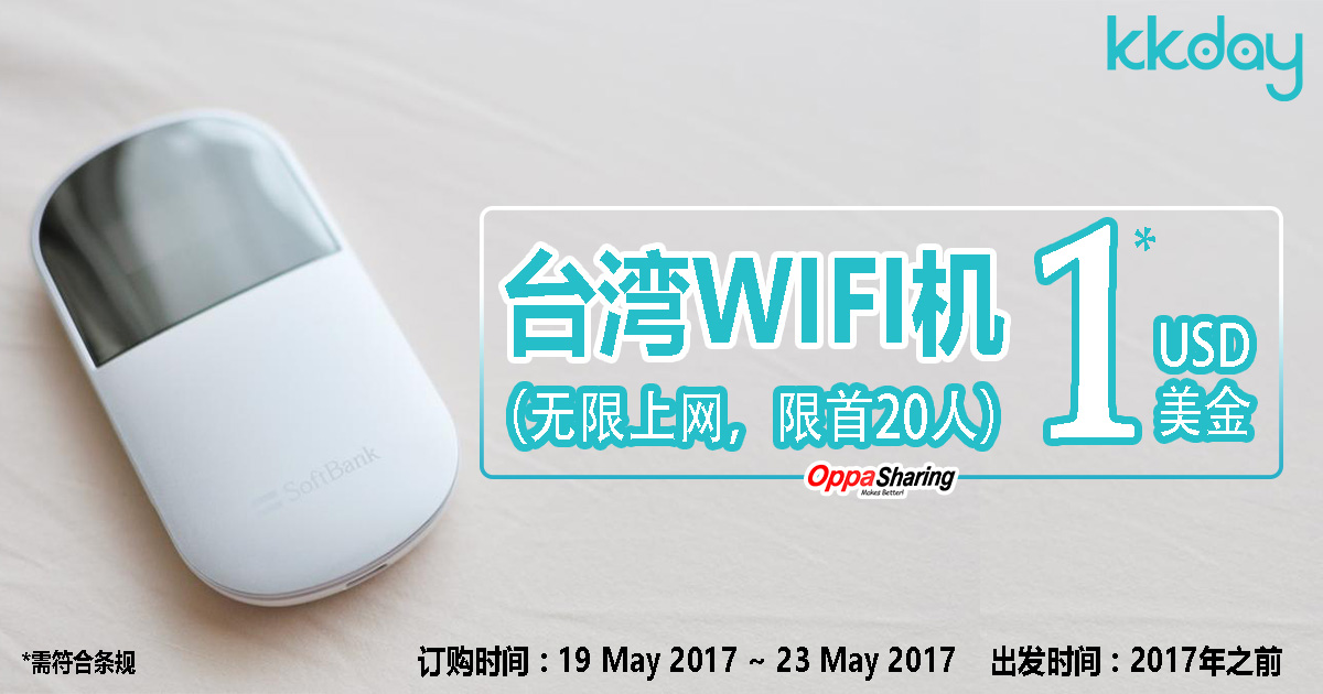 Photo of 【KKday X OppaSharing独家优惠】购买台湾私人包车!全程WiFi机只需1美金!