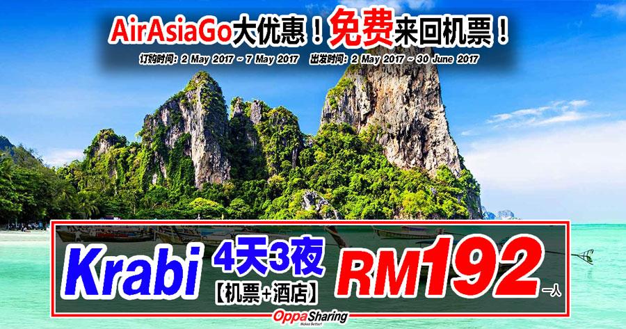 Photo of Krabi甲米4天3夜只要RM192!机票是免费的!只要付酒店费用而已!
