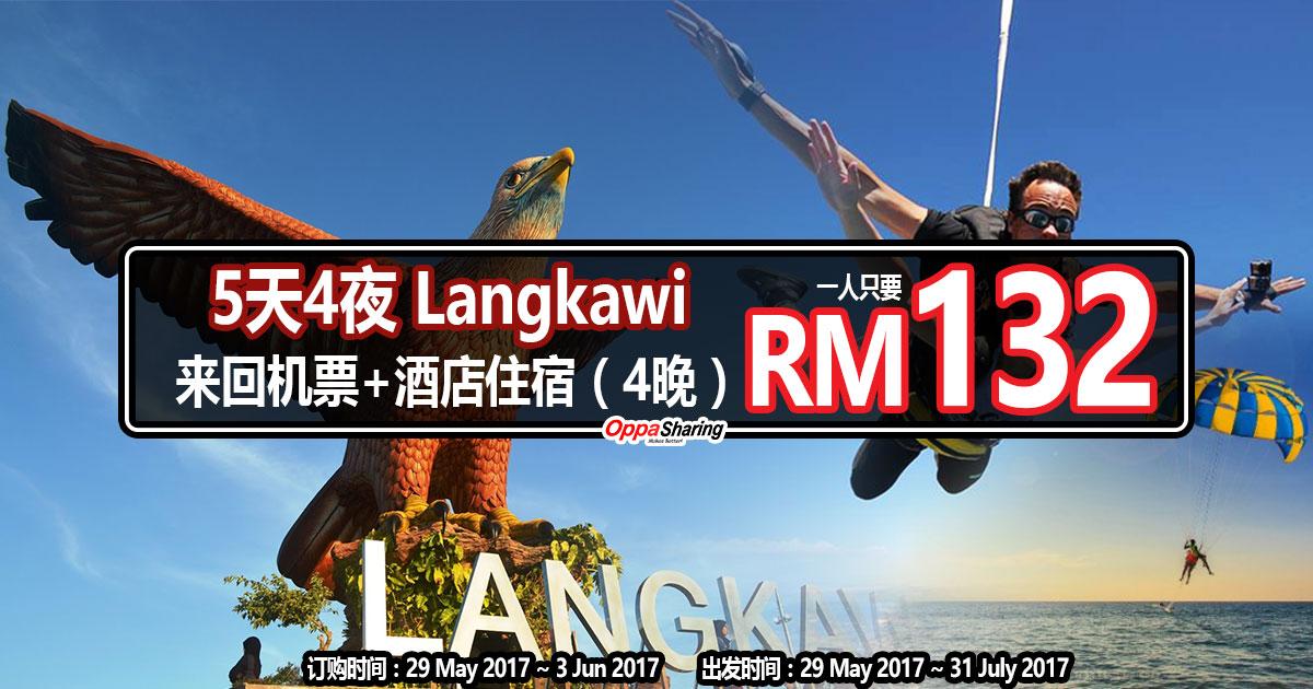 Photo of Langkawi兰卡威5天4夜只要RM132!机票是免费的!只要付酒店费用而已!