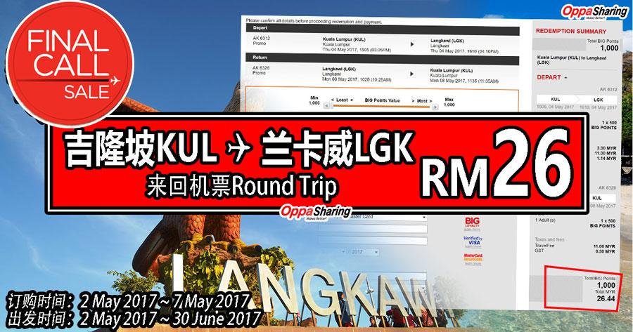 Photo of 兰卡威Langkawi来回机票只要RM26!!5月份&6月份出发!AirAsia Final Call!