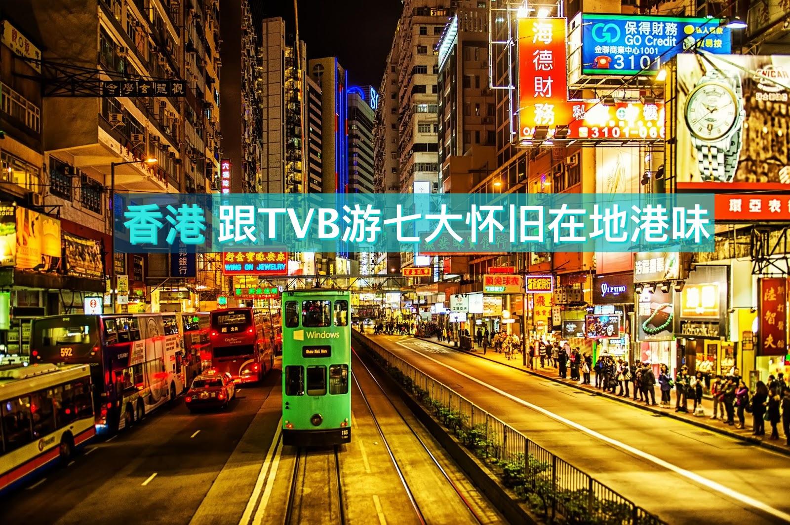 Photo of 不可错过的TVB七大怀旧在地港味 重现昔日剧精华