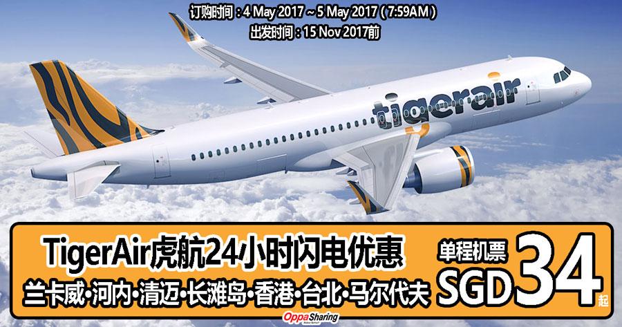 Photo of TigerAir虎航24小时闪电优惠!兰卡威·河内·清迈·长滩岛·香港·台北·马尔代夫·机票从$34起!