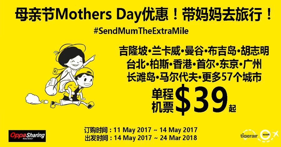 Photo of 母亲节Mother Day优惠!带妈妈去旅行!出发时间到2018年3月份!
