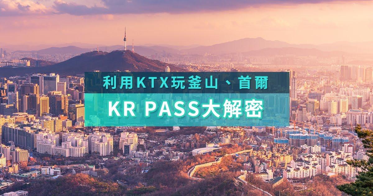 Photo of 【韩国】KR PASS 使用教学,利用KTX玩遍首尔、釜山、大邱