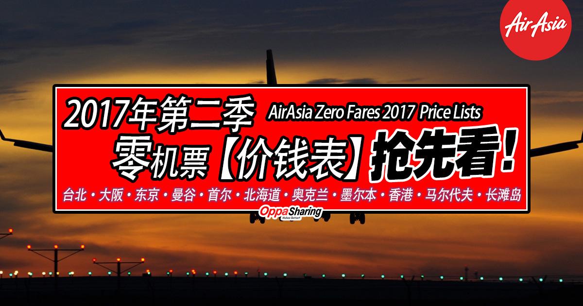 Photo of 2017年第二季零机票【价钱表】抢先看!出发时间:15 Jan 2018 ~ 28 Aug 2018