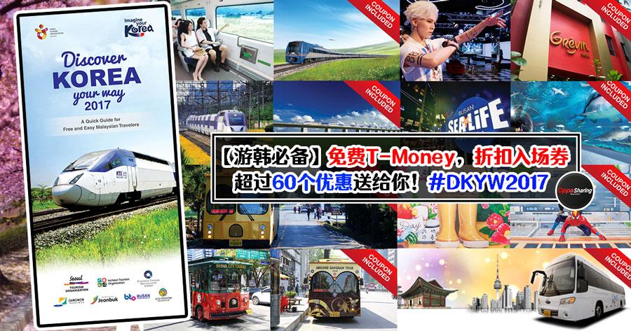 Photo of 【游韩必备】免费T-Money,折扣入场券!超过60个优惠免费送给你!#DKYW2017