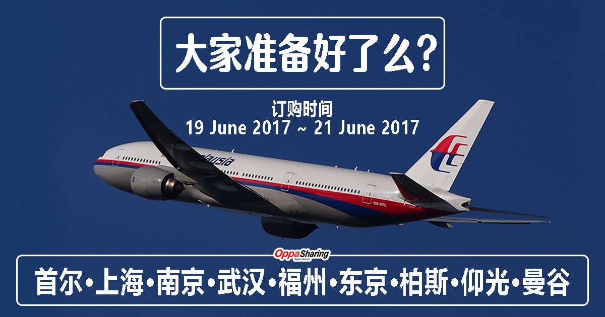 Photo of 大家可以开始准备准备了!马航19号开始一连3天大促销!机票从RM259起!