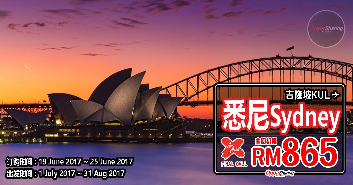 Photo of 悉尼Sydney来回机票RM865!!! 出发时间:7月份~8月份