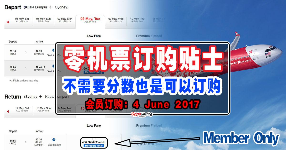 Photo of 【零机票贴士】不需要分数也是可以订购!只要登入就可以了!