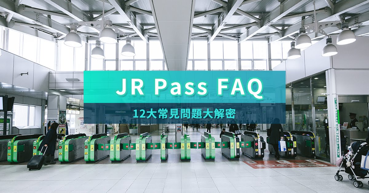 Photo of 【日本JR解密】12大常见问题篇 FAQ ,选择JR PASS不再是难事!