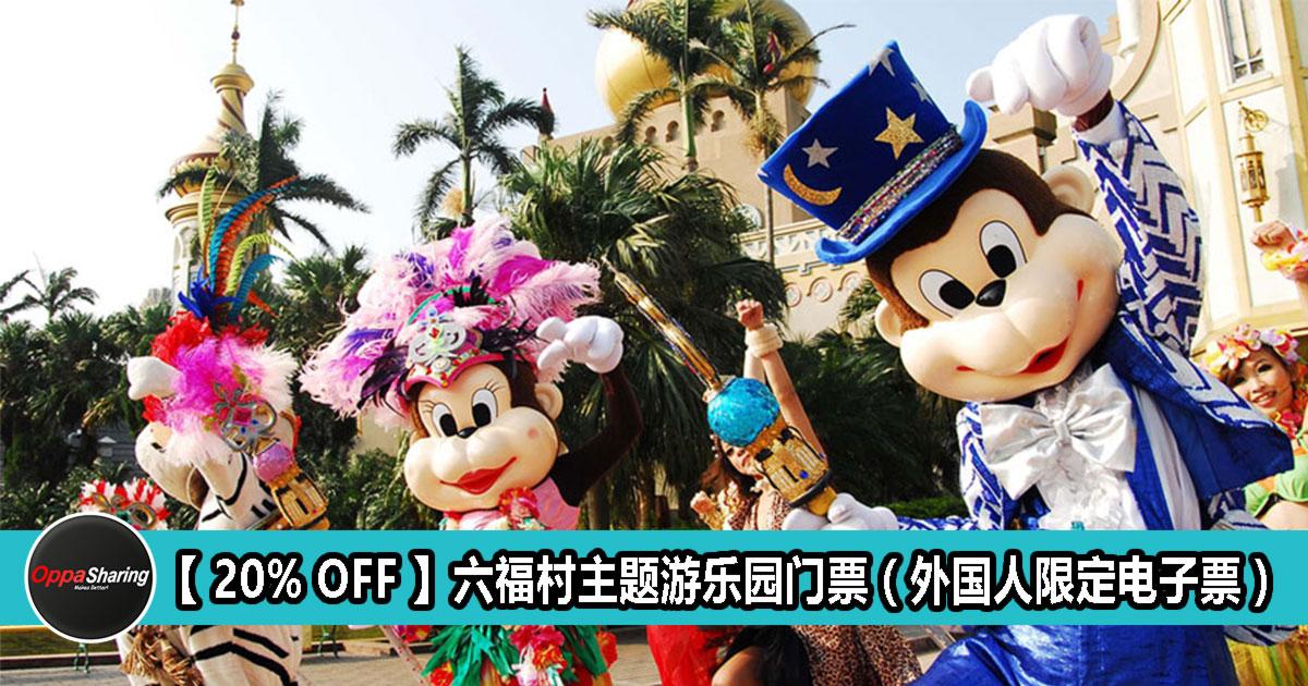 Photo of 【 20% OFF 】六福村主题游乐园门票(外国人限定电子票)