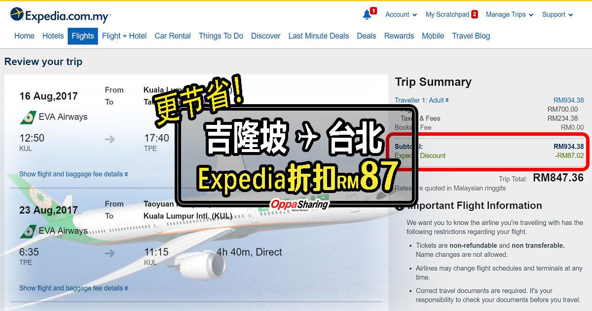 Photo of 通过Expedia购买Eva Air有特别折扣!来回台北只要RM848全包!
