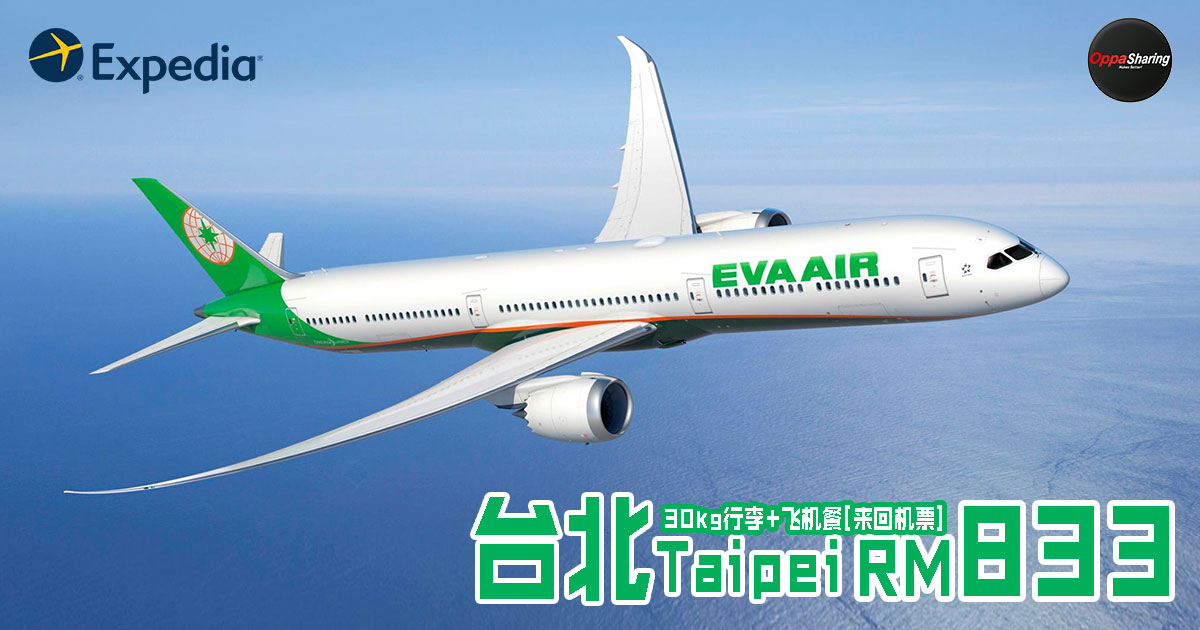 Photo of EVA Air台北Taipei来回机票只要RM833!包括30kg和行李!