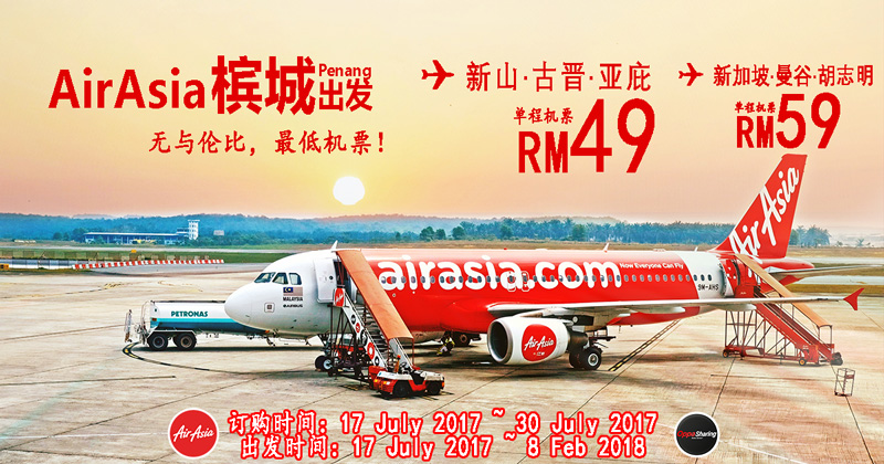 Photo of AirAsia槟城出发!吉隆坡·新山·亚庇·古晋RM49起!新加坡·曼谷·胡志明·RM59起!