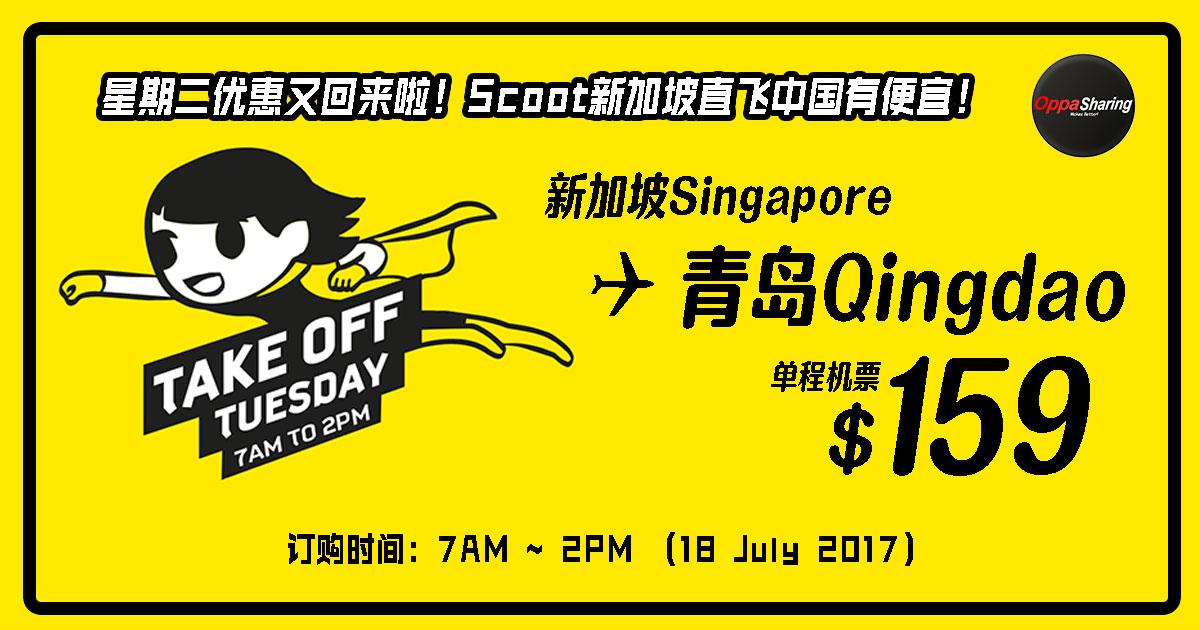 Photo of 酷航Scoot这个礼拜的优惠!飞往青岛Qingdao单程机票$159(直飞)