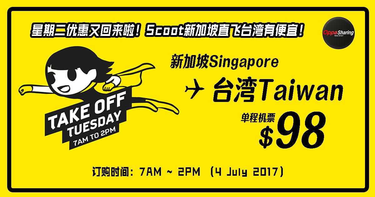 Photo of 新加坡✈台湾Taiwan单程只要$98起!!出发时间:7月份~11月份