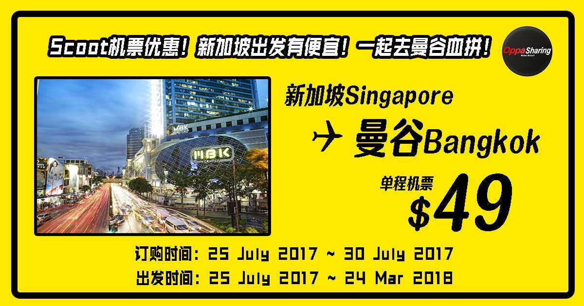 Photo of Scoot优惠!新加坡飞曼谷Bangkok单程$49(来回$93)!!