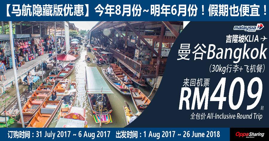 Photo of 【马航隐藏版优惠】今年8月份~明年6月份!曼谷Bangkok便宜机票来啦!