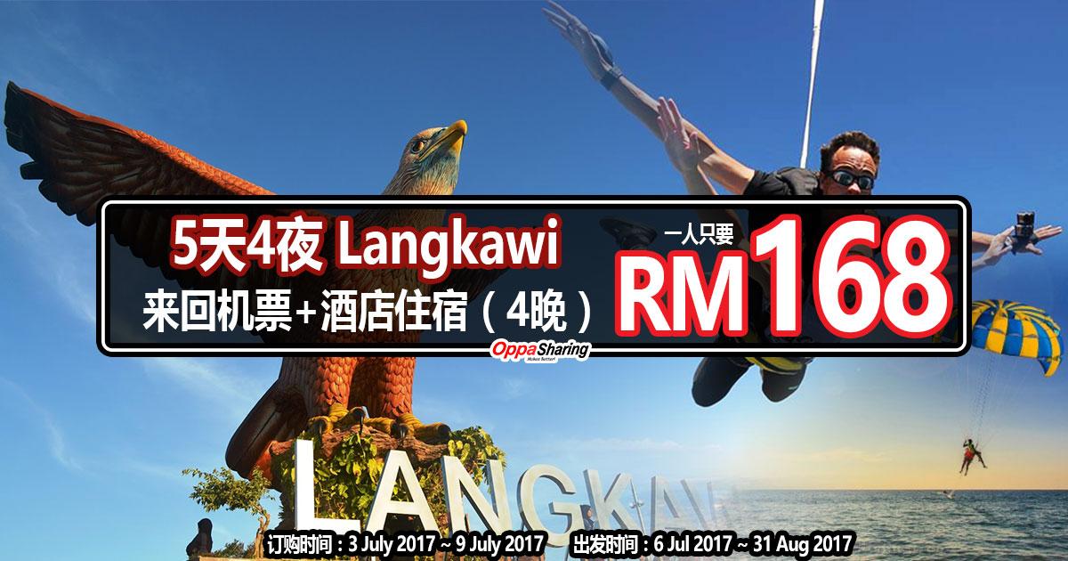 Photo of Langkawi兰卡威5天4夜只要RM168!机票是免费的!只要付酒店费用而已!