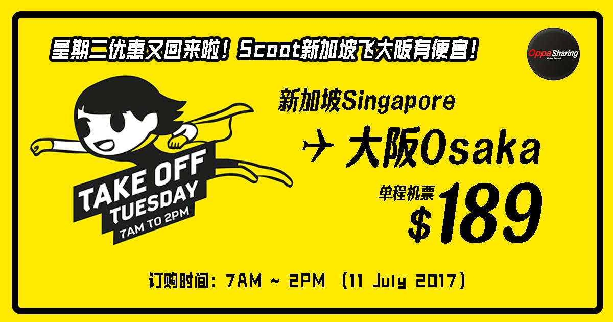 Photo of 新加坡✈大阪Osaka单程只要$189起!!出发时间:1 Sep ~ 30 Sep
