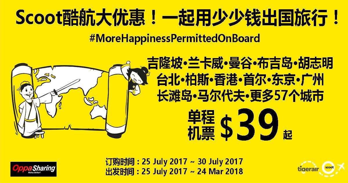 Photo of Scoot大优惠!兰卡威·吉隆坡·柏斯·台北·雅典·东京·曼谷·巴厘岛·单程从$39起!