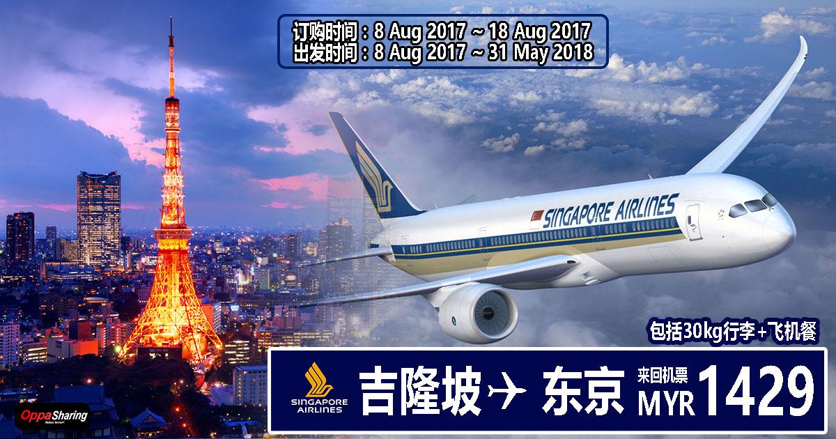 Photo of 搭Singapore Airlines去东京!来回机票只要RM1429!包括30kg行李和飞机餐!