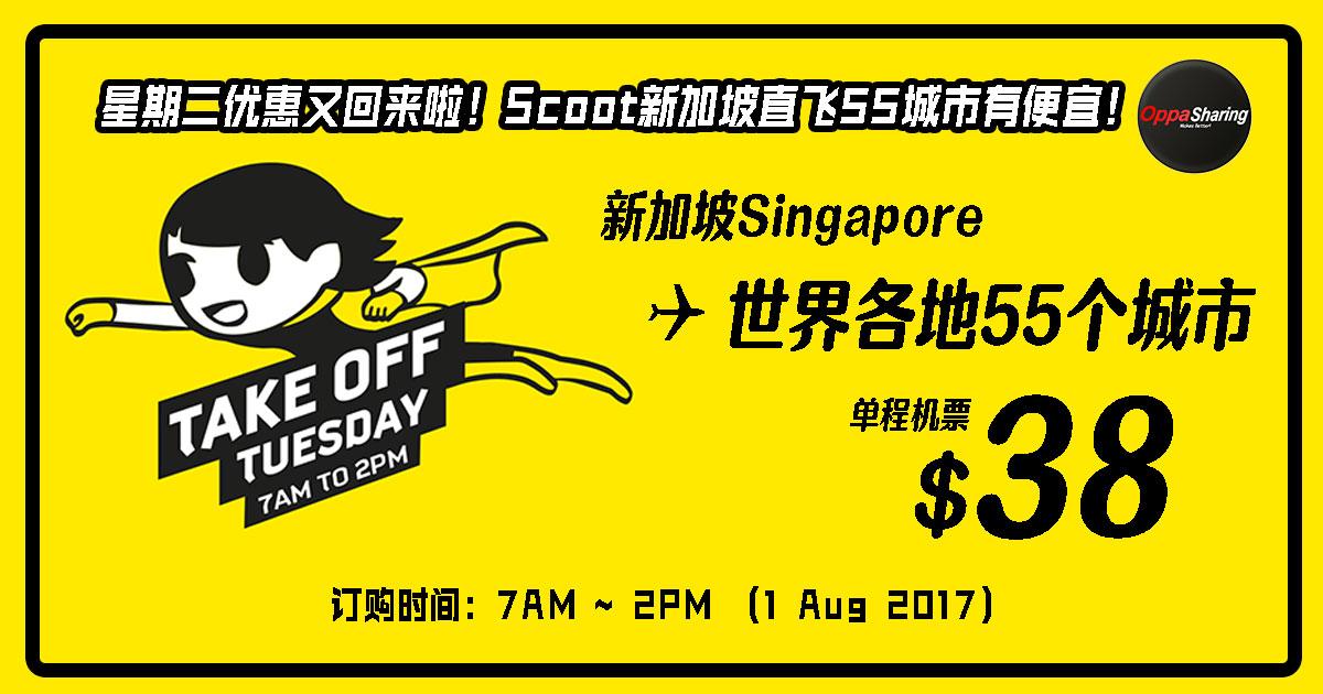 Photo of 酷航Scoot星期二出发!!飞往世界各地最低单程机票从$38