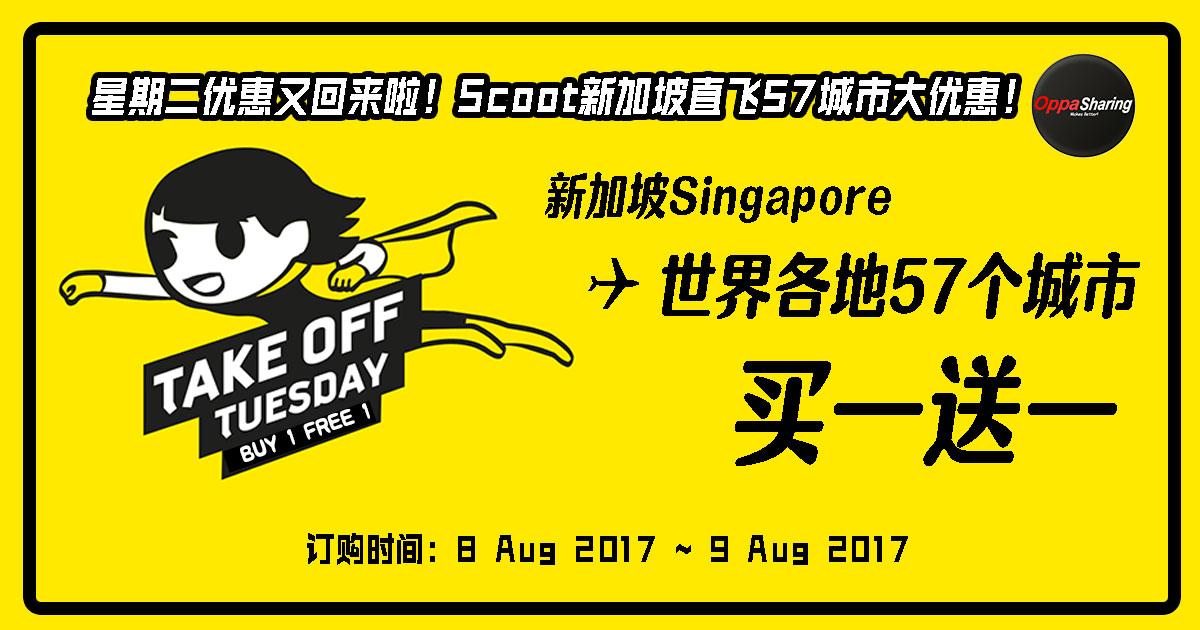 Photo of Scoot买一送一!57个不同路线!曼谷来回$84·香港/台湾来回才$144一人!