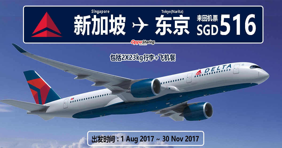 Photo of 新加坡SIN✈东京NRT来回$516全包!包括46kg行李+飞机餐!