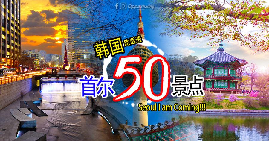 Photo of 韩国『首尔』跑透透~50个地铁能到的景点!Seoul I am Coming!!!