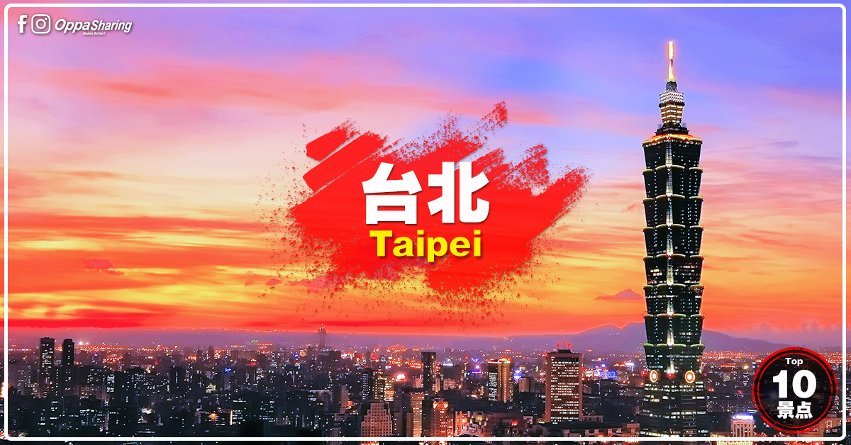 Photo of 【Taipei台北】自由行必去TOP10景点 #TaiwanDIY