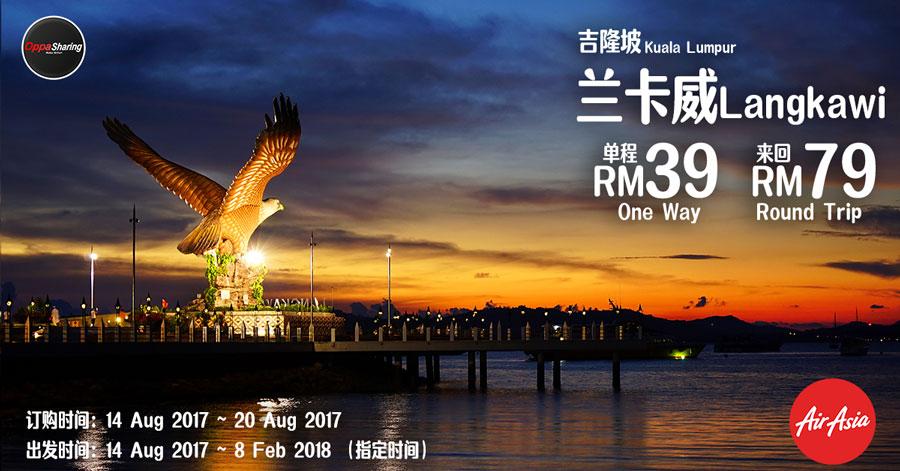 Photo of 亚航本周促销!Langkawi单程机票RM39!来回RM79而已!