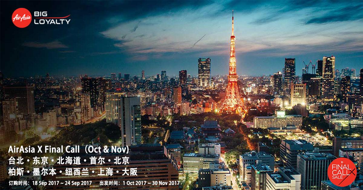 Photo of AirAsia X Final Call!!台北·东京·北海道·首尔·北京·柏斯·墨尔本来回机票从RM418起!