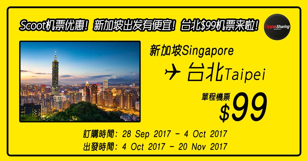 Photo of Scoot机票有便宜!新加坡直飞台北单程$99而已!!