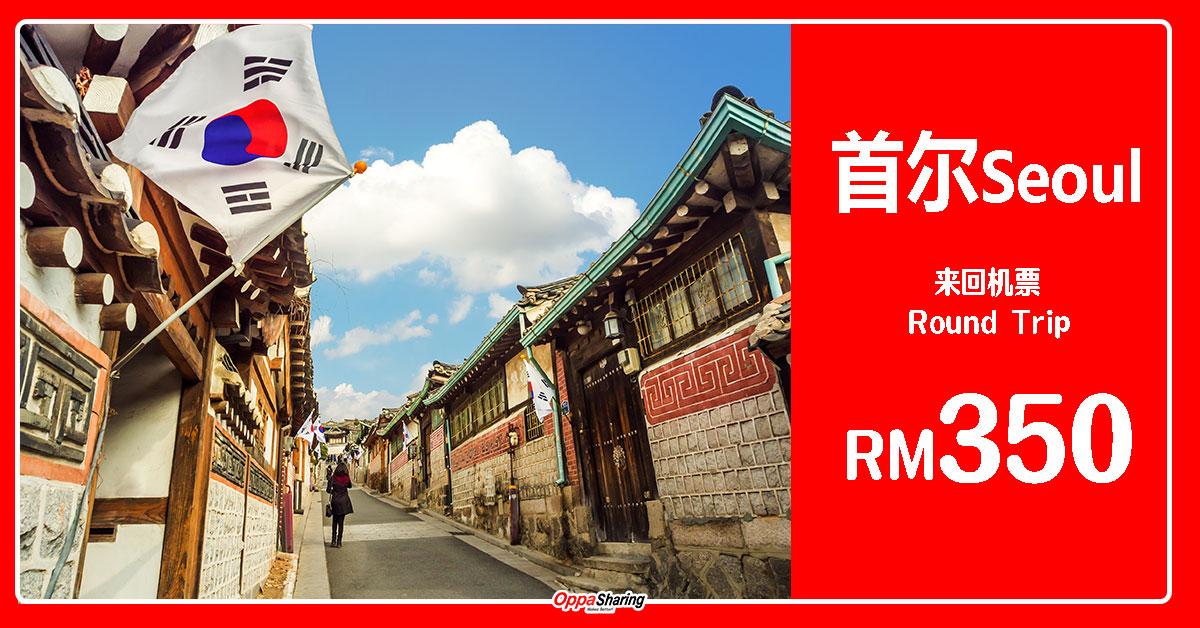 Photo of 订购Final Call机票有秘诀!首尔Seoul来回机票只要RM350!!