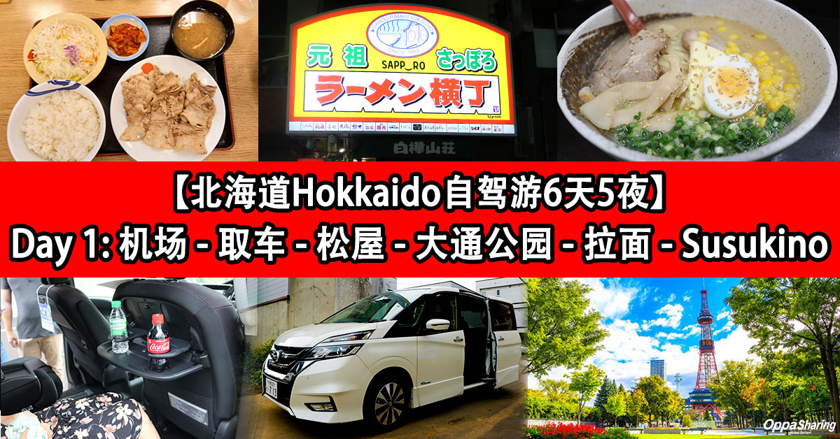 Photo of 【北海道Hokkaido自驾游6天5夜】Day 1: 机场 – 取车 – 松屋(午餐)- 大通公园 – Susukino (すすきの)