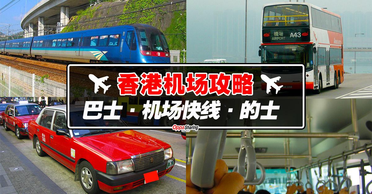 Photo of 【香港机场交通攻略】机场快线,巴士,的士那个比较划算?
