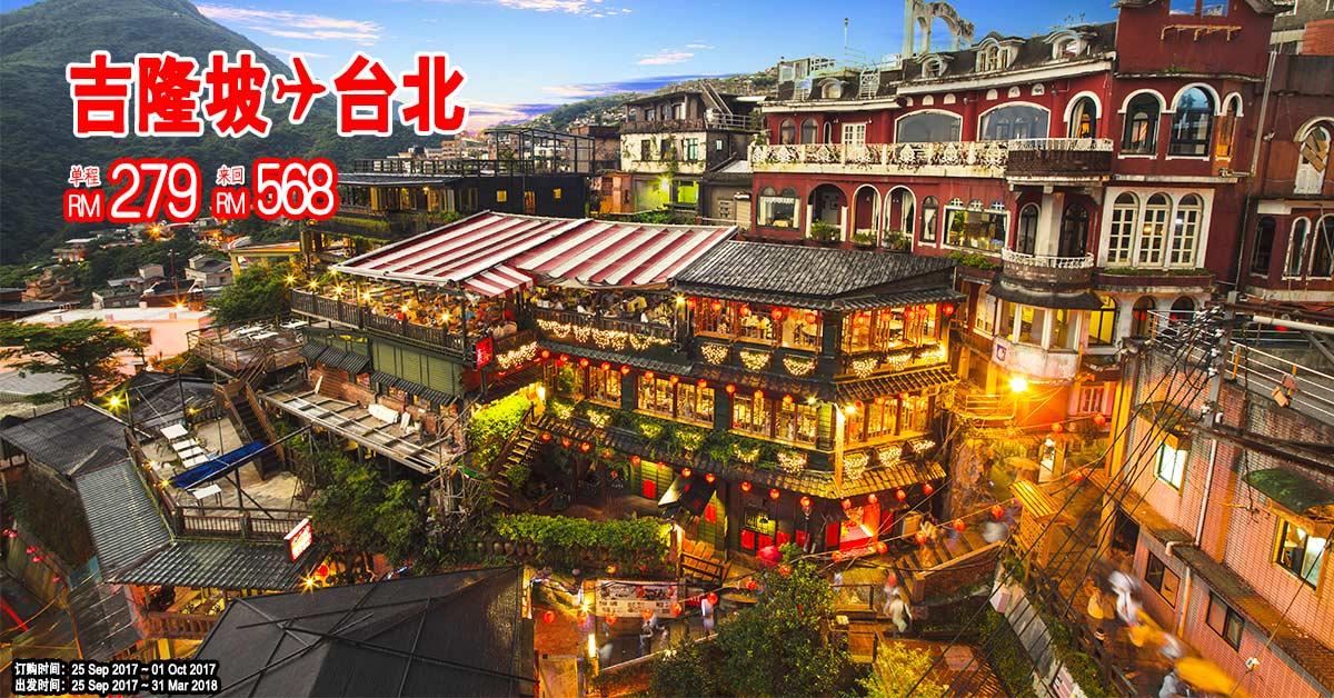 Photo of 吉隆坡KUL✈ 台北Taipei~单程机票RM279!!来回RM568!!