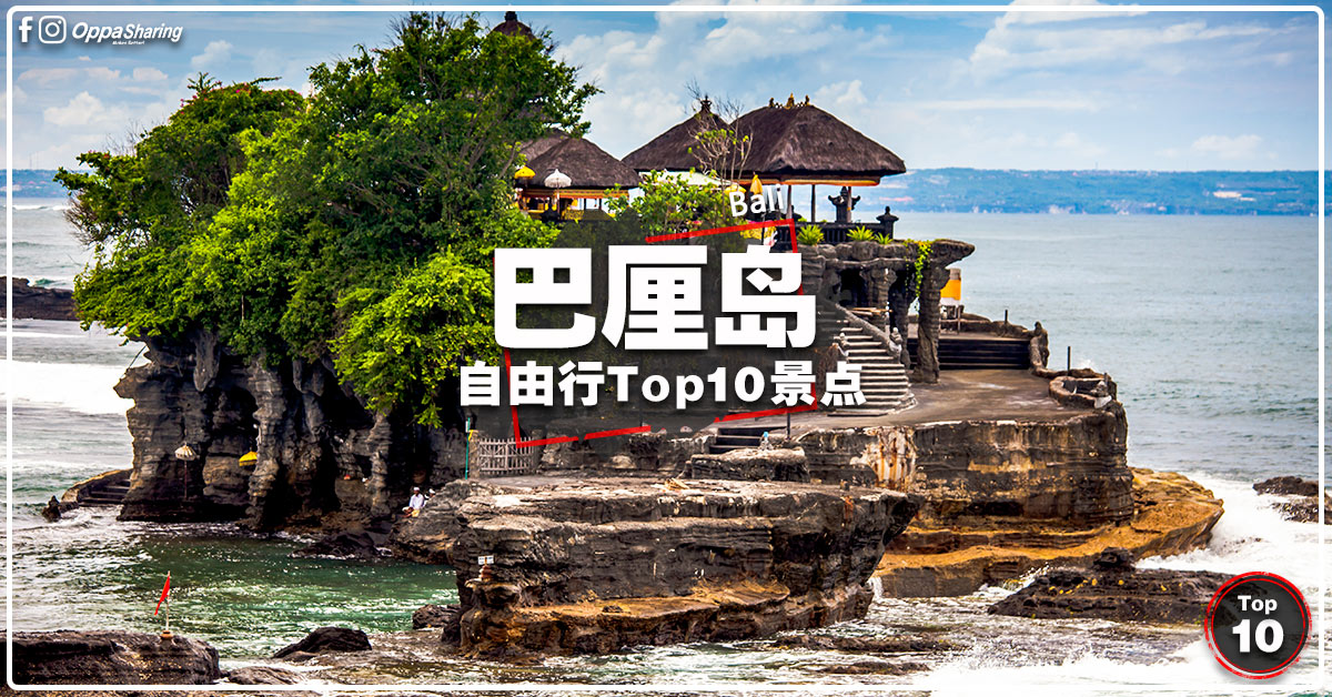 Photo of #TOP10【Bali巴厘岛】10个必去景点 #Indonesia