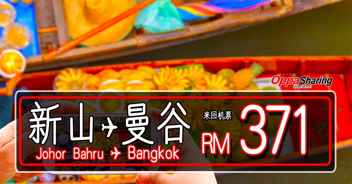 Photo of 新山Johor Bahru『直飞』✈ 曼谷Bangkok~单程机票RM159!!来回RM371!!