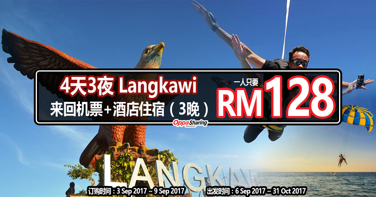 Photo of Langkawi兰卡威4天3夜只要RM128!机票是免费的!只要付酒店费用而已!