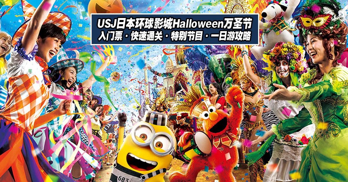Photo of USJ日本环球影城Halloween万圣节 — 白天和夜晚一样疯狂!