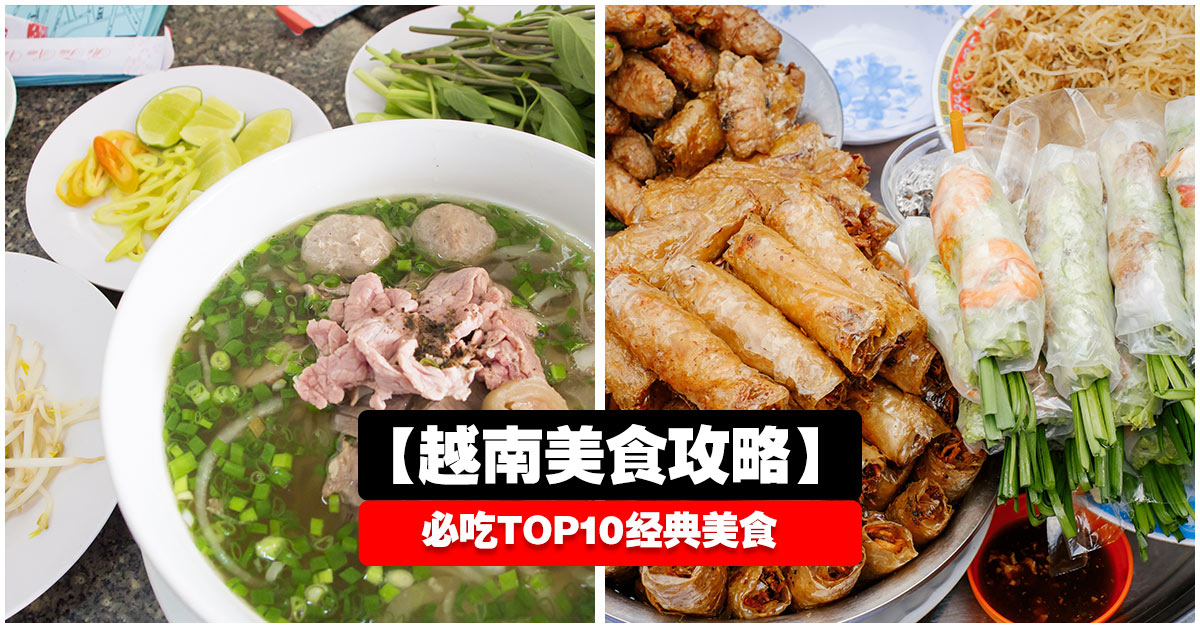Photo of 【Vietnamese越南必吃美食】越南河粉+法式面包+鸭仔蛋