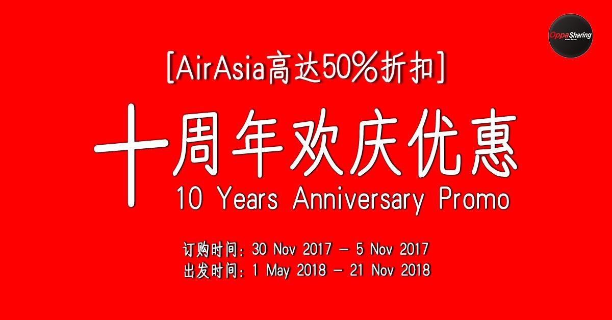 Photo of AirAsia欢庆十周年!机票高达50%折扣!出发时间:5月份~11月份
