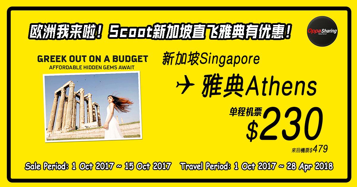 Photo of 十月好消息!新加坡-雅典Athens来回机票只要RM1488!