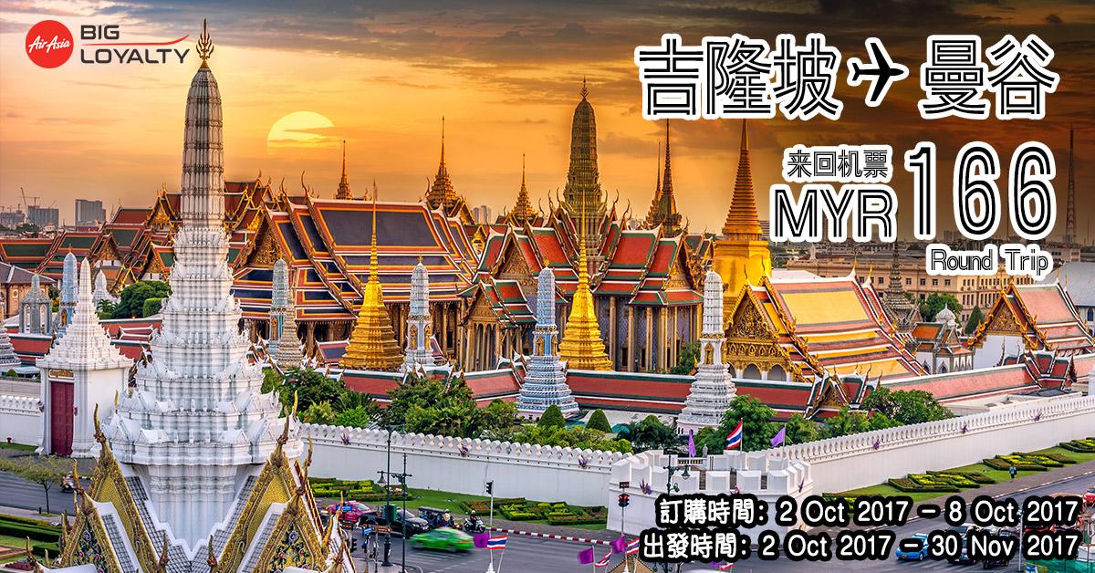 Photo of 比零机票更便宜!!曼谷Bangkok来回只要RM166!!Oct & Nov出发!