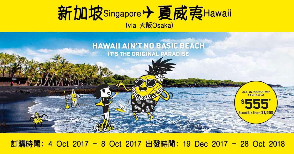 Photo of Scoot新航班!【新加坡Sin-夏威夷Hawaii】来回机票$555!